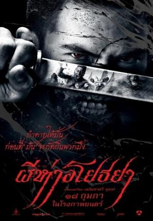 BlackDeathThaiPoster-thumb-300xauto-53203
